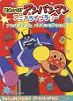 それいけ!アンパンマンアニメライブラリー アンパンマンとバイキンUFOロボ いっしょにあそぼう!ゲームページつき(9)