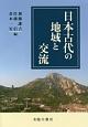 日本古代の地域と交流
