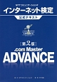 NTTコミュニケーションズ インターネット検定 .com Master ADVANCE公式テキスト<第2版>