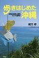 歩きはじめた沖縄 沖縄の自然と歴史、そして辺野古