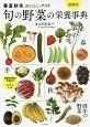 旬の野菜の栄養事典<最新版> 春夏秋冬おいしいクスリ