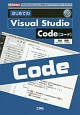 はじめてのVisual Studio Code 「Windows/Mac/Linux」で使えるオー
