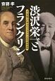 渋沢栄一とフランクリン 二人の偉人に学ぶビジネスと人生の成功法則