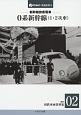 -新幹線旅客電車-0系新幹線(1・2次車) 復刻・国鉄車両資料集2 J-train鉄道史料3