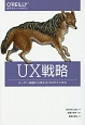 UX戦略 ユーザー体験から考えるプロダクト作り