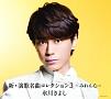 新・演歌名曲コレクション3 -みれん心-(A)(DVD付)