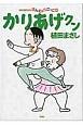 かりあげクン (58)