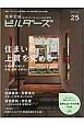 建築知識ビルダーズ 工務店・リフォーム会社で働く人のための仕事誌(25)