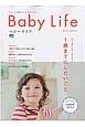 Baby Life 2016summer