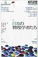 現代思想 2016.6 特集:日本の物理学者たち