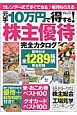 元手10万円で得する!株主優待完全カタログ