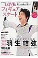 LOVE!フィギュアスケート 2015-2016シーズンのすべてを網羅!男子スケ