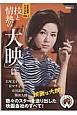 日本映画クロニクル 技と情熱の「大映」篇 映画秘宝EX (1)