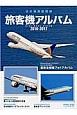 日本発着国際線 旅客機アルバム 2016-2017