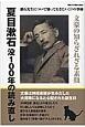 夏目漱石没100年の読み直し 漱石先生について知っておきたい59の事柄