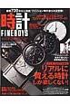 FINEBOYS 時計 (10)
