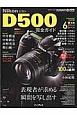 ニコン D500 完全ガイド