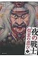 夜の戦士 信玄の忍び (2)
