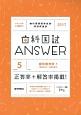 歯科国試 Answer 歯科保存学1 2017 (5)
