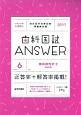 歯科国試 Answer 歯科保存学2 2017 (6)