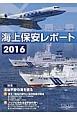 海上保安レポート 2016