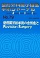 整形外科最小侵襲手術ジャーナル 低侵襲脊椎手術の合併症とRevision Surgery (79)