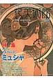 花美術館 特集:ミュシャ 美の創作者たちの英気を人びとへ(48)