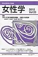 女性学 特集:スポーツにおける男性性の解体-〈周辺〉からの試み 日本女性学会学会誌(23)