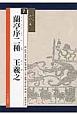 蘭亭序二種 王羲之 シリーズ-書の古典-