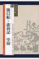 風信帖・灌頂記 空海 シリーズ-書の古典-