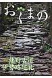 おくまの 2016.5 特集:熊野古道伊勢路巡礼 伝えたい、みえ熊野のいま(7)