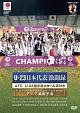 U-23 日本代表激闘録 リオデジャネイロオリンピック2016 男子サッカーアジア地区最終予選 AFC U-23選手権カタール2016