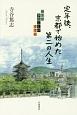 定年後、京都で始めた第二の人生 小さな事起こしのすすめ