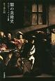 闇の美術史 カラヴァッジョの水脈