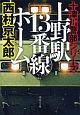 上野駅13番線ホーム 十津川警部シリーズ