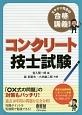 ミヤケン先生の合格講義! コンクリート技士試験