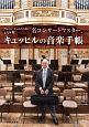 ウィーン・フィルとともに45年間-名コンサートマスター、キュッヒルの音楽手帳