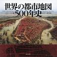 世界の都市地図500年史