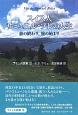 スイス人サミュエル・ブレの人生 ラミュ小説集3 旅の終わり、旅の始まり