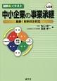 図解&イラスト 中小企業の事業承継<七訂版>