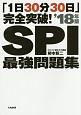 SPI最強問題集 2018 「1日30分30日」完全突破!