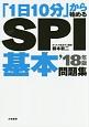 「1日10分」から始める SPI基本問題集 2018