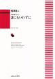 相澤直人/誰にもいわずに 女声合唱アルバム