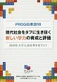 PROG白書 2016 現代社会をタフに生き抜く新しい学力の育成と評価