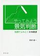 やってみよう景気判断 指標でよみとく日本経済