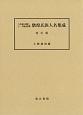 八世紀末期~十一世紀初期 燉煌氏族人名集成