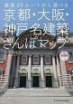 京都・大阪・神戸名建築さんぽマップ 厳選50ルートから選べる