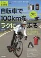 自転車で100kmをラクに走る ロードバイクでもっと距離を伸ばしたい人に