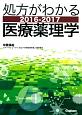 処方がわかる医療薬理学 2016-2017