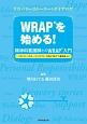 WRAPを始める!精神科看護師とのWRAP入門 リカバリーのキーコンセプトと元気に役立つ道具箱編 リカバリーストーリーとダイアログ